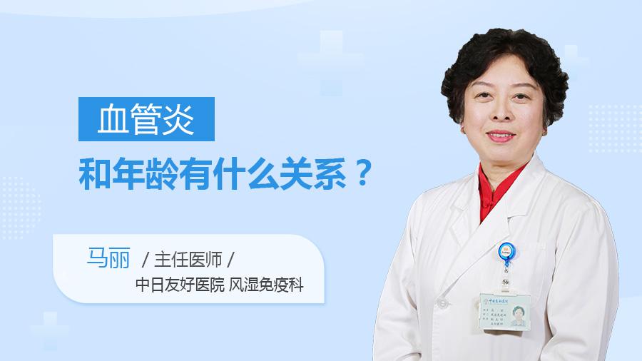 血管炎和年龄有什么关系