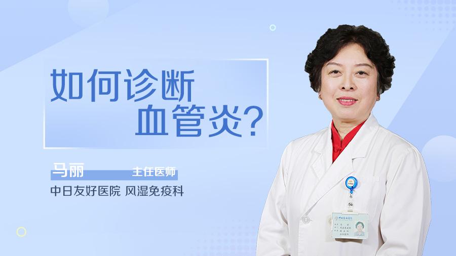 如何诊断血管炎