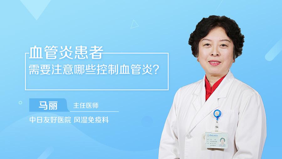 血管炎患者需要注意哪些控制血管炎