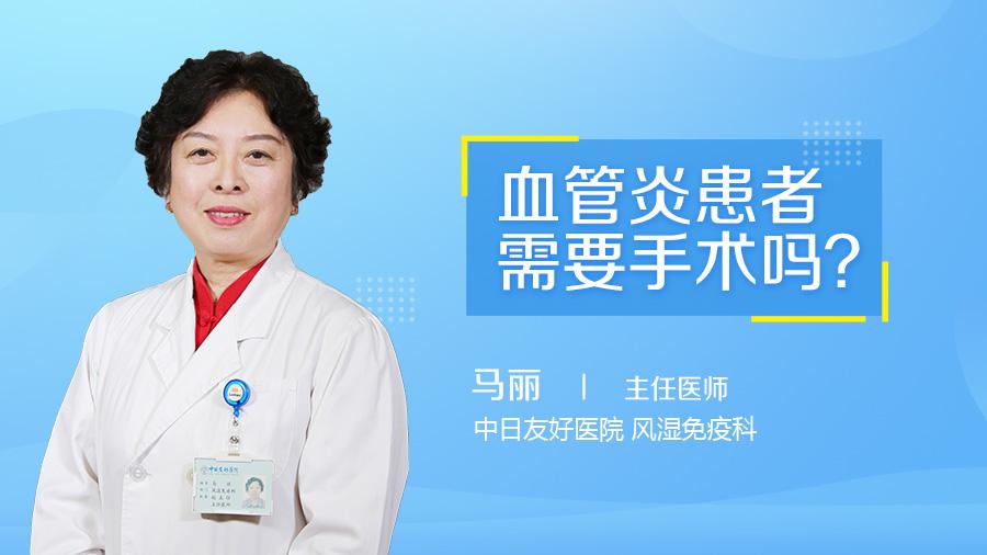 血管炎患者需要手术吗