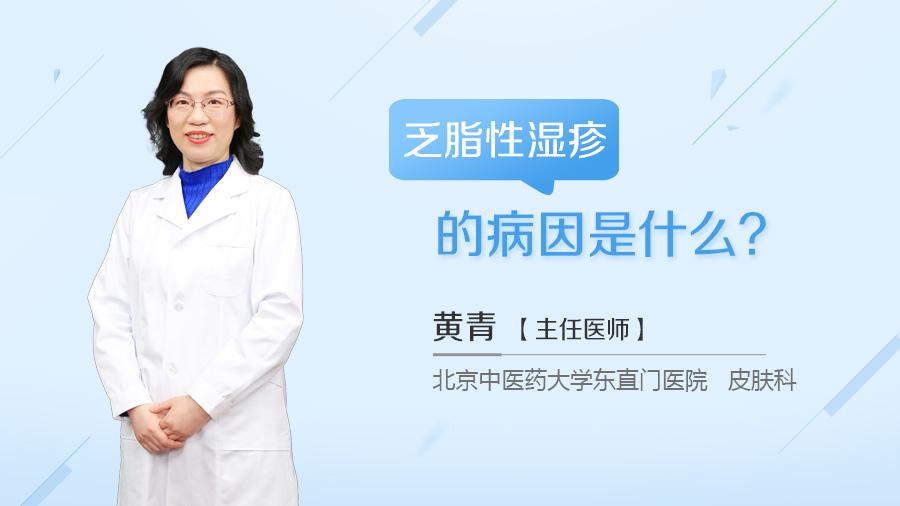 乏脂性湿疹的病因是什么