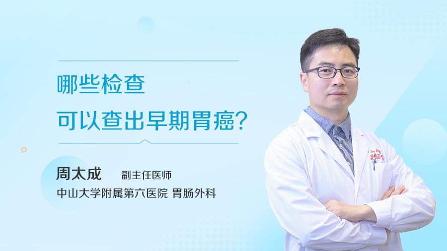 哪些检查可以查出早期胃癌