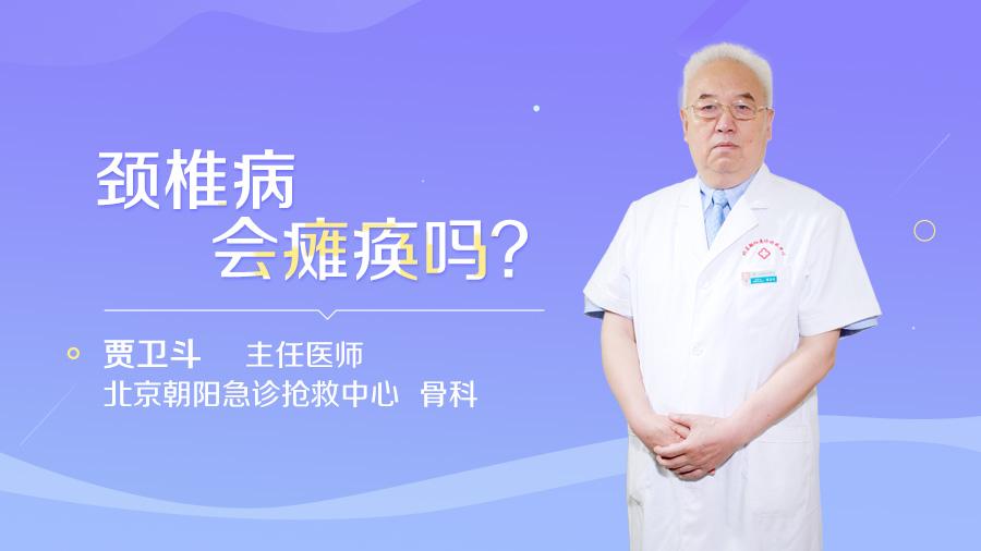 颈椎病会瘫痪吗