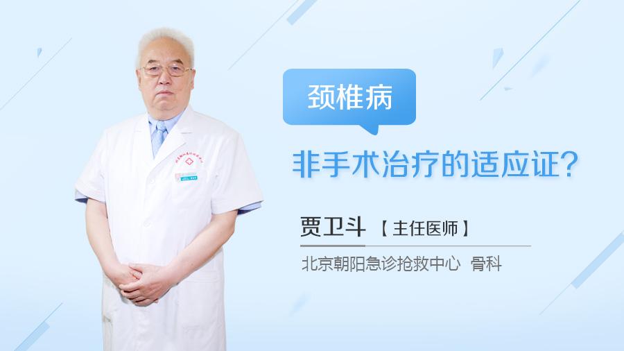颈椎病非手术治疗的适应证