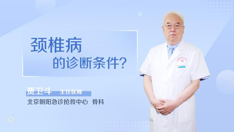 颈椎病的诊断条件