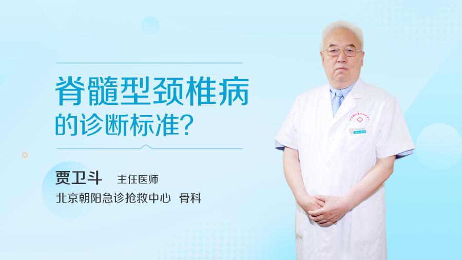 脊髓型颈椎病的诊断标准