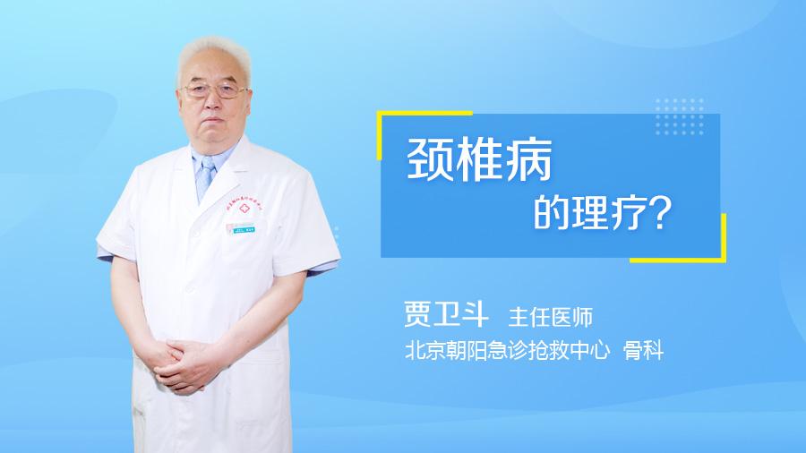 颈椎病的理疗