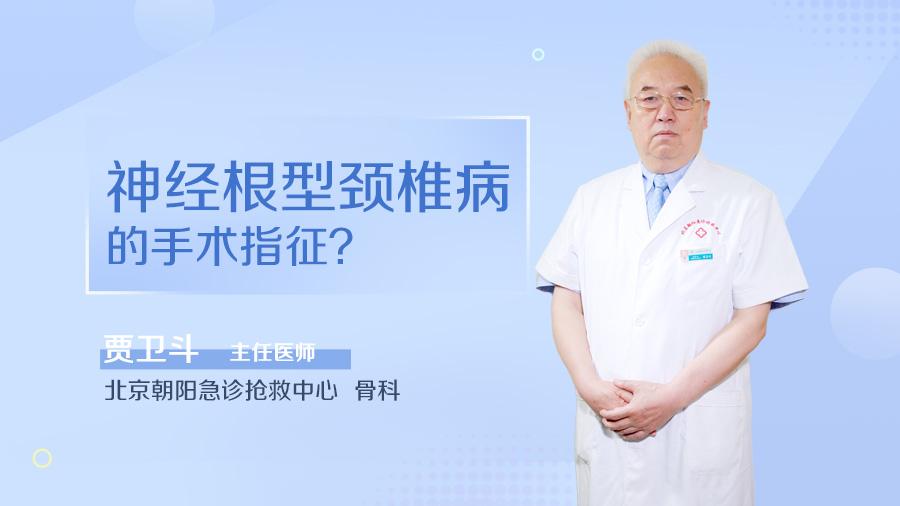神经根型颈椎病的手术指征