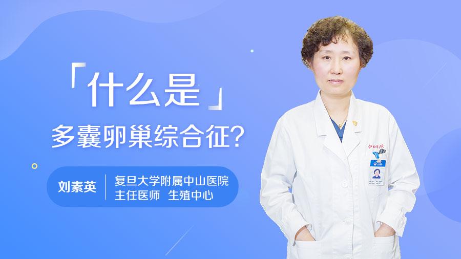 什么是多囊卵巢综合征