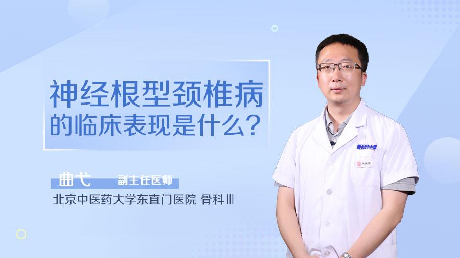 神经根型颈椎病的临床表现是什么