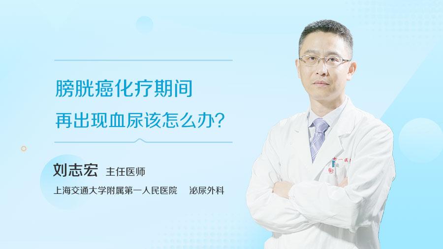 膀胱癌化疗期间再出现血尿该怎么办