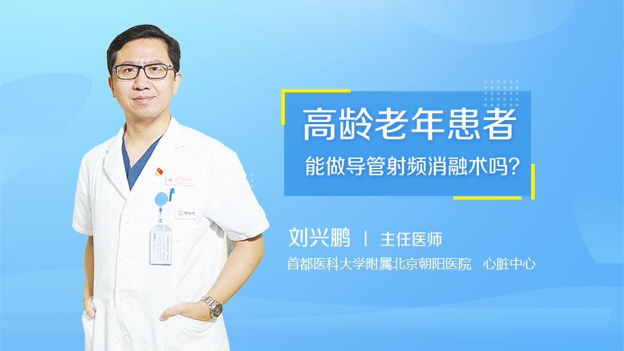 高龄老年患者能做导管射频消融术吗