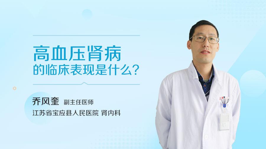 高血压肾病的临床表现是什么