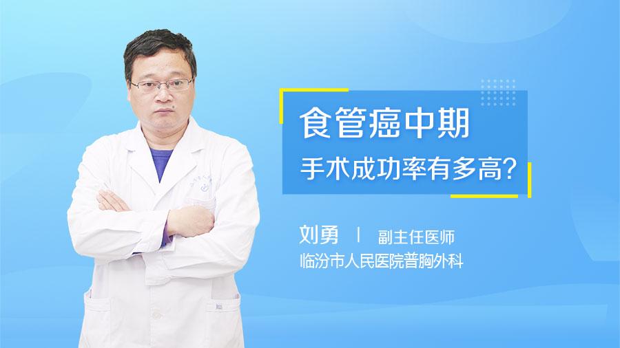 食管癌中期手术成功率有多高