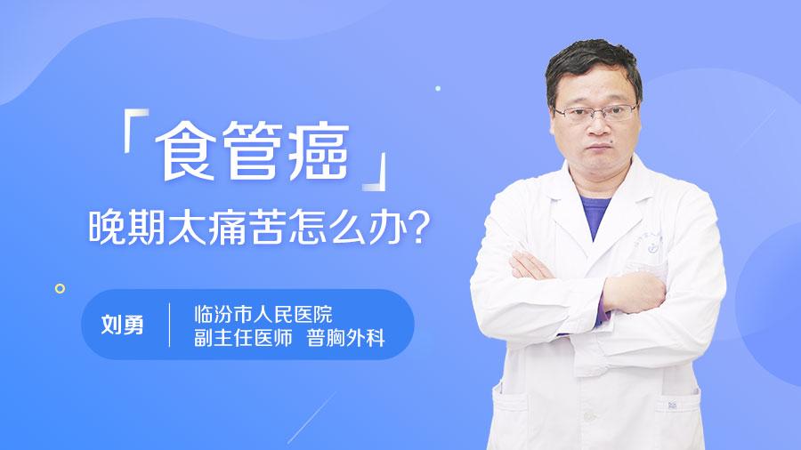 食管癌晚期太痛苦怎么办