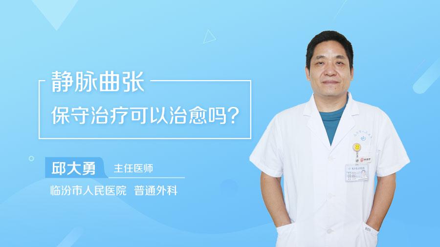 静脉曲张保守治疗可以治愈吗