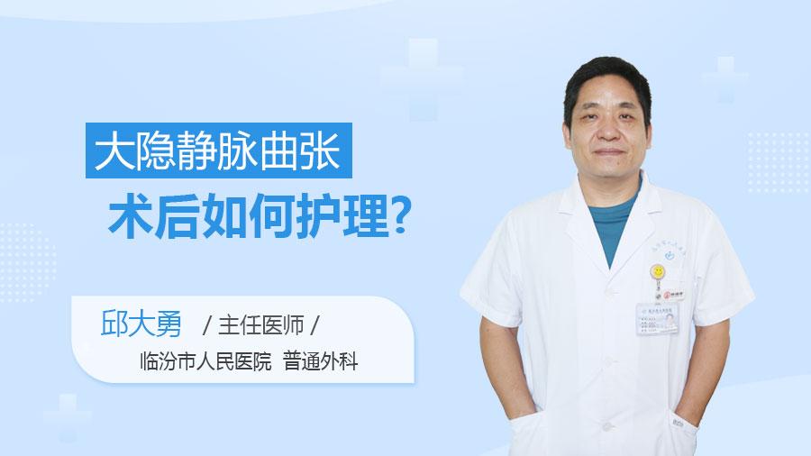 大隐静脉曲张术后如何护理