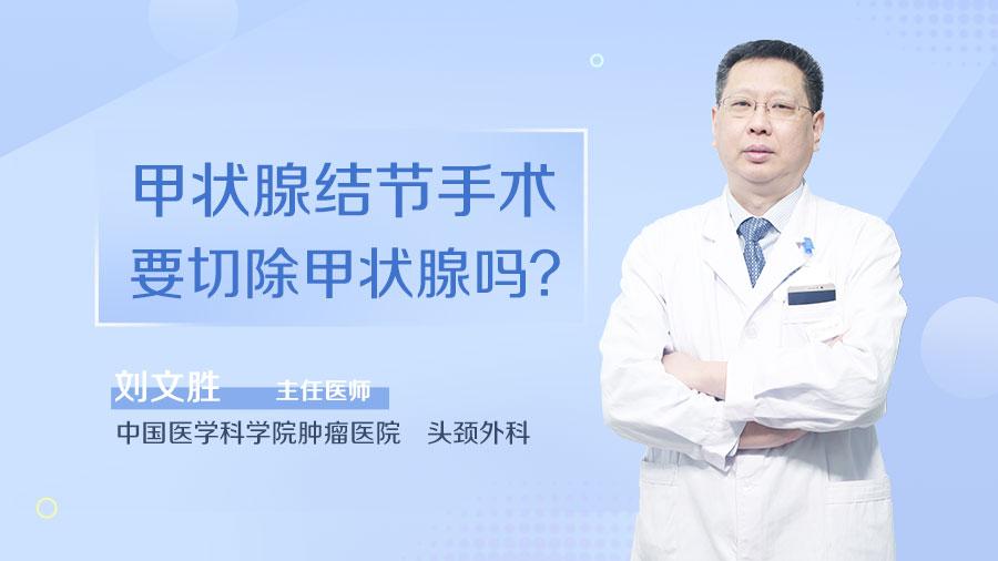 甲状腺结节手术要切除甲状腺吗