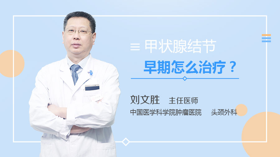 甲状腺结节早期怎么治疗