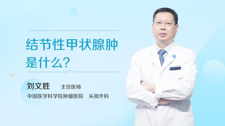 结节性甲状腺肿是什么