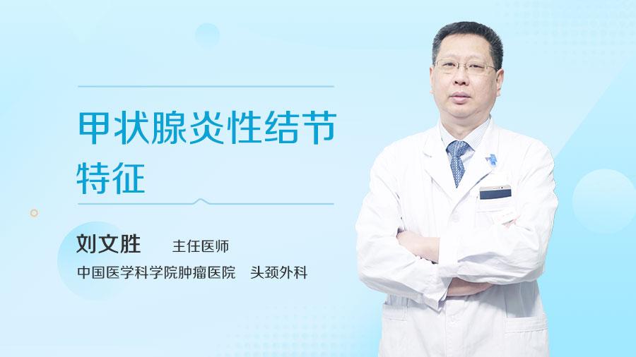 甲状腺炎性结节特征