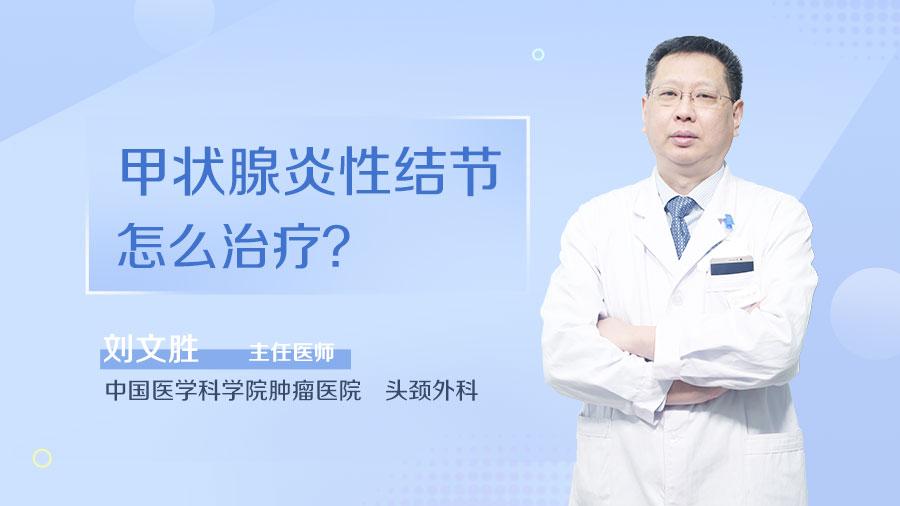 甲状腺炎性结节怎么治疗