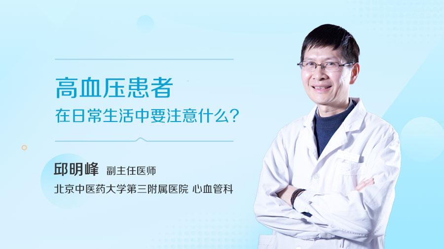 高血压患者在日常生活中要注意什么