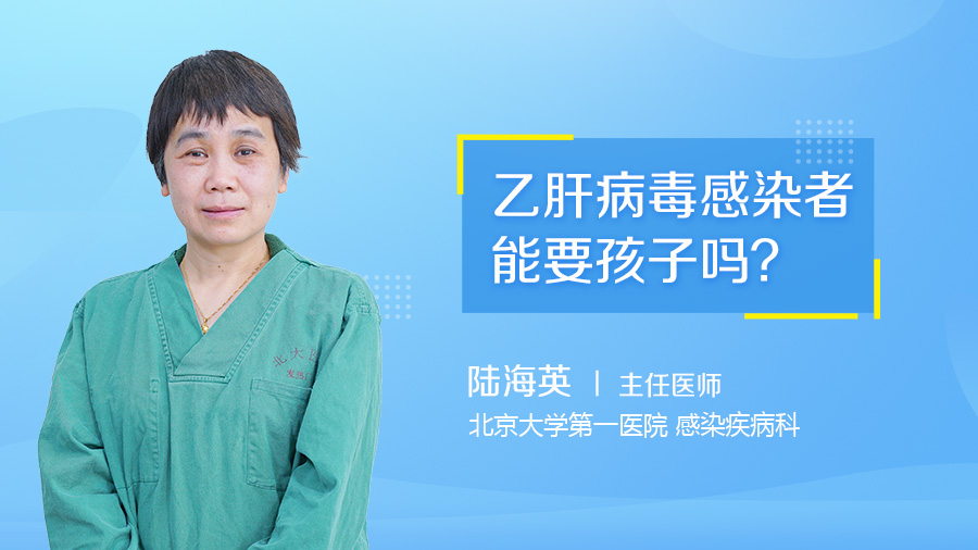 乙肝病毒感染者能要孩子吗