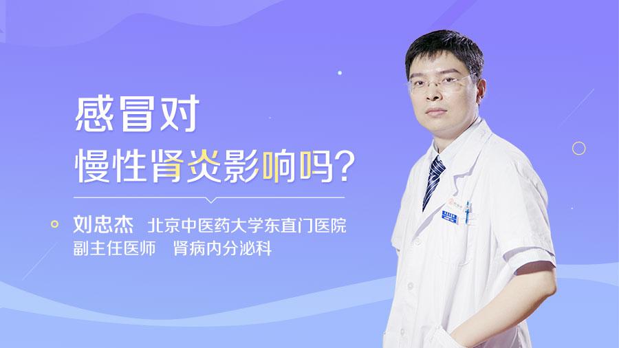 感冒对慢性肾炎影响吗