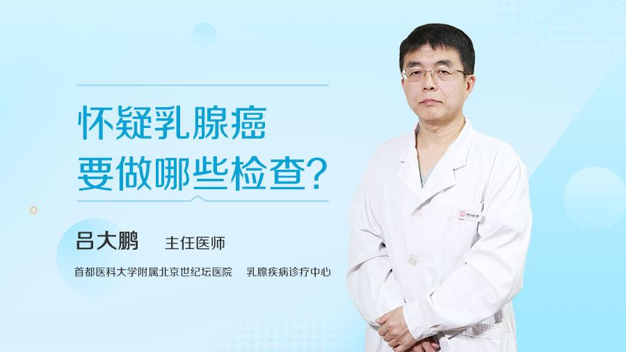 怀疑乳腺癌要做哪些检查