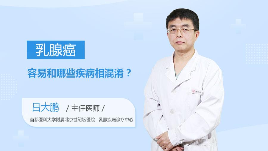 乳腺癌容易和哪些疾病相混淆
