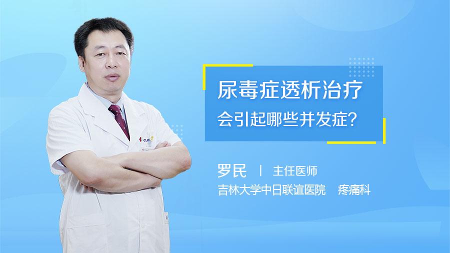 尿毒症透析治疗会引起哪些并发症