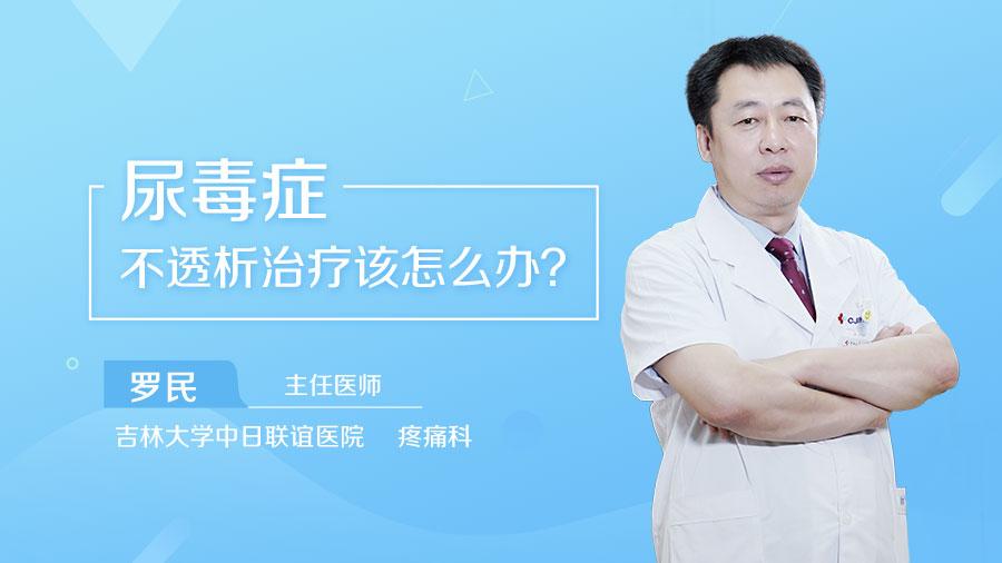 尿毒症不透析治疗该怎么办