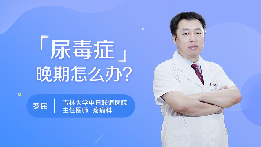 尿毒症晚期怎么办