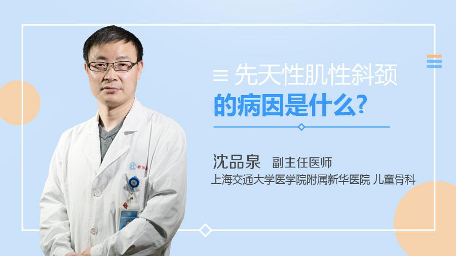 先天性肌性斜颈的病因是什么