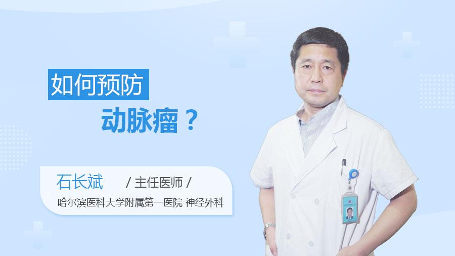如何预防动脉瘤