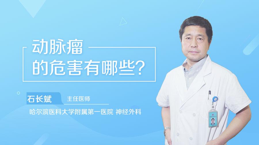 动脉瘤的危害有哪些