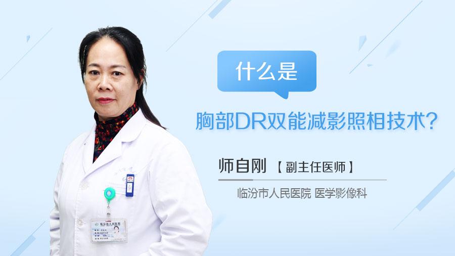 什么是胸部DR双能减影照相技术