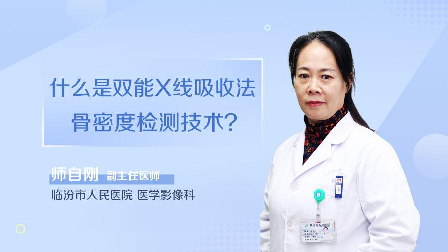什么是双能X线吸收法骨密度检测技术