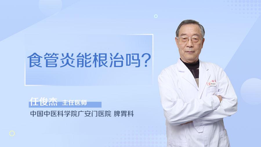 食管炎能根治吗