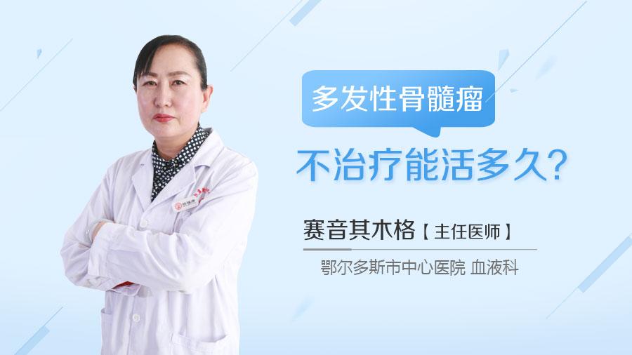 多发性骨髓瘤不治疗能活多久