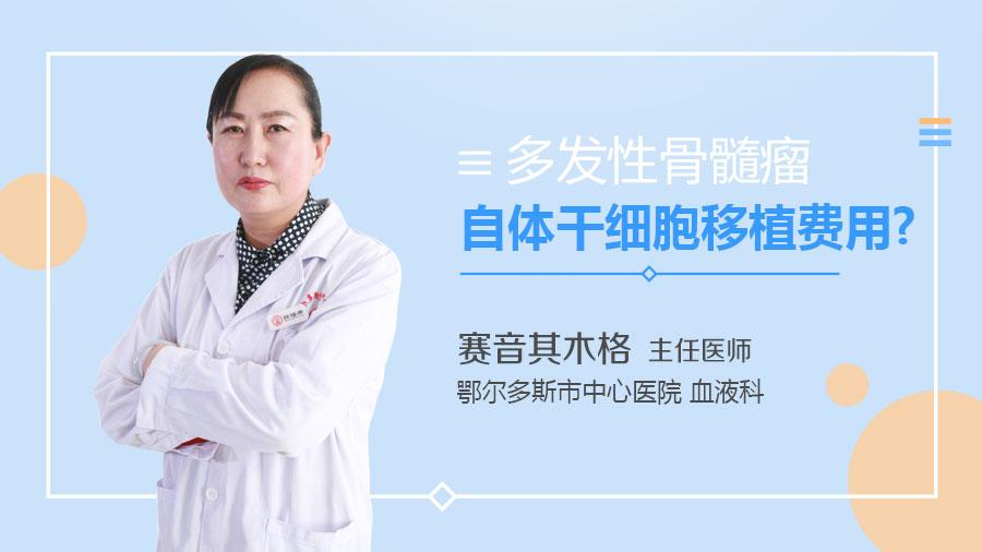 多发性骨髓瘤自体干细胞移植费用