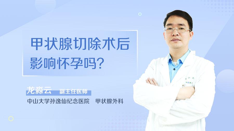 甲状腺切除术后影响怀孕吗