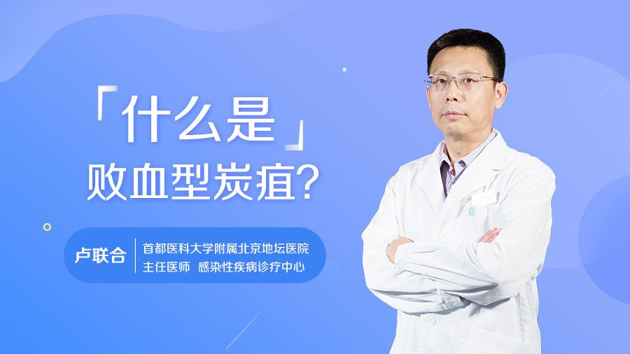什么是败血型炭疽