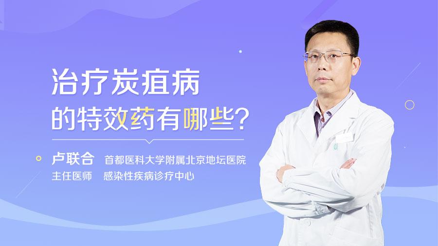 治疗炭疽病的特效药有哪些