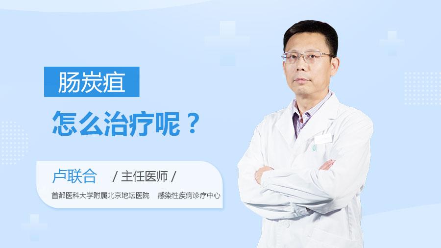 肠炭疽怎么治疗呢
