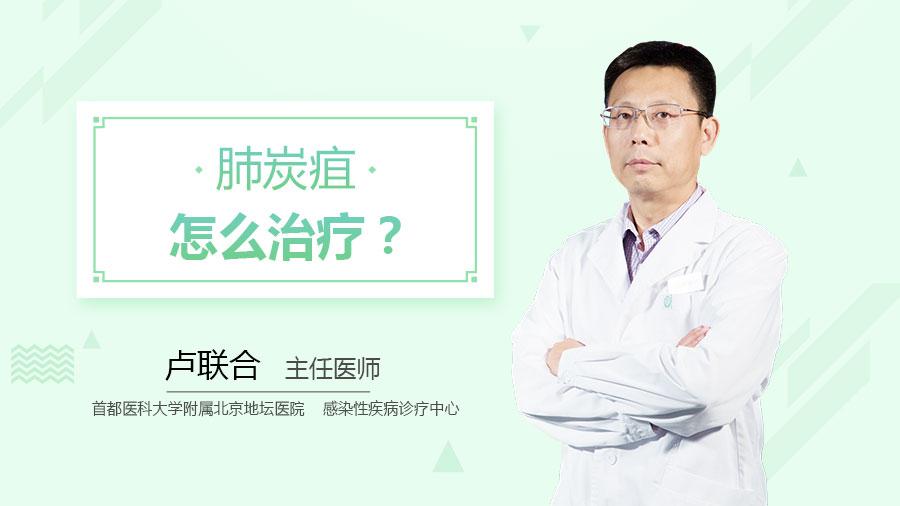 肺炭疽怎么治疗