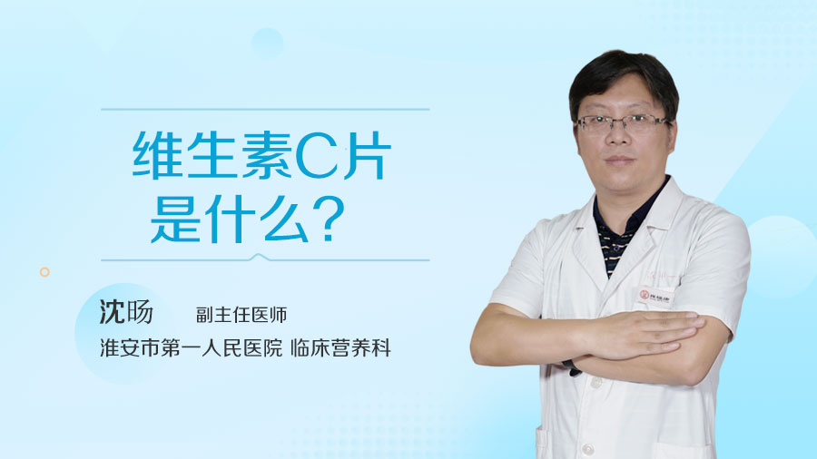 维生素C片是什么
