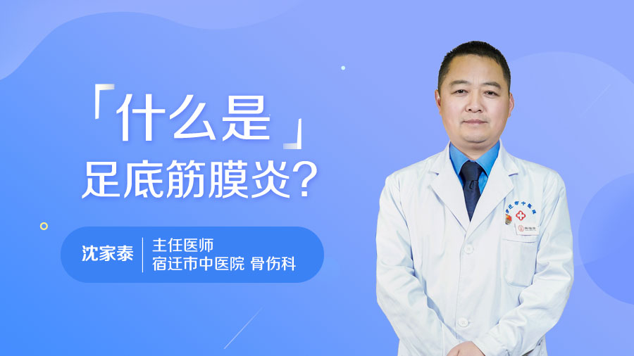 什么是足底筋膜炎
