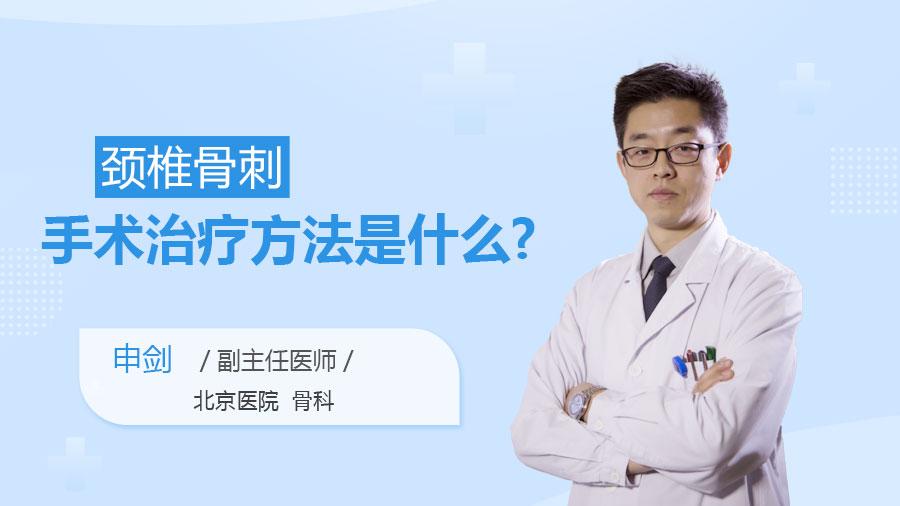 颈椎骨刺手术治疗方法是什么
